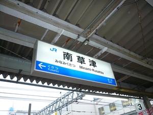 024minamikusatsu1024.jpg