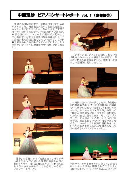 京都コンサートレポート2-page-001.jpg