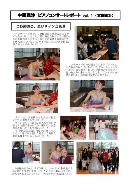 京都コンサートレポート3-page-001.jpg