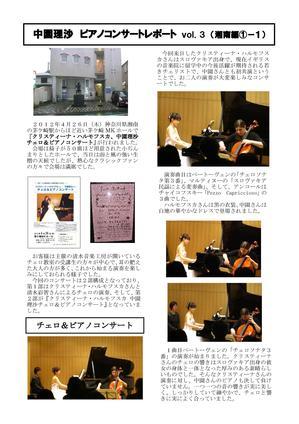 report-chigasaki.jpg