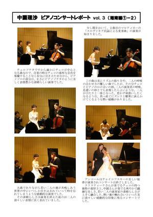 report-chigasaki2.jpg