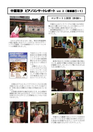 report-hakone1.jpg
