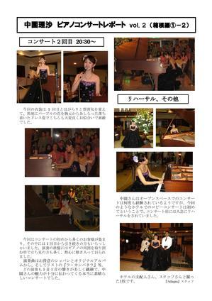 report-hakone2.jpg