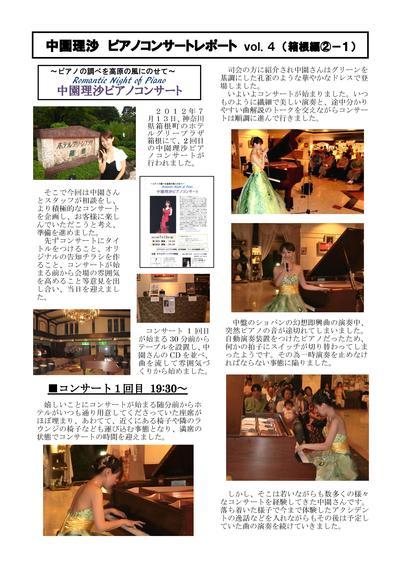 report-20110713a.jpg