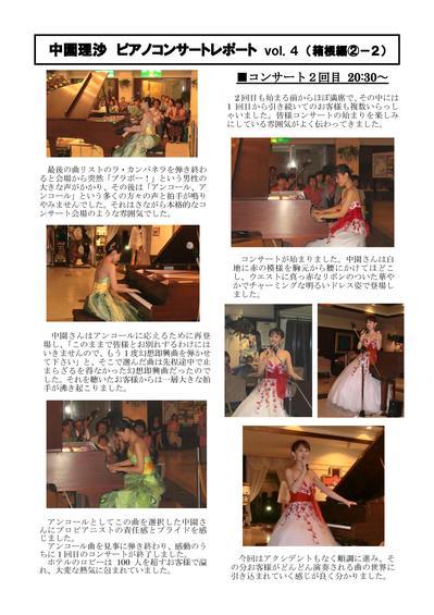 report-20110713b.jpg