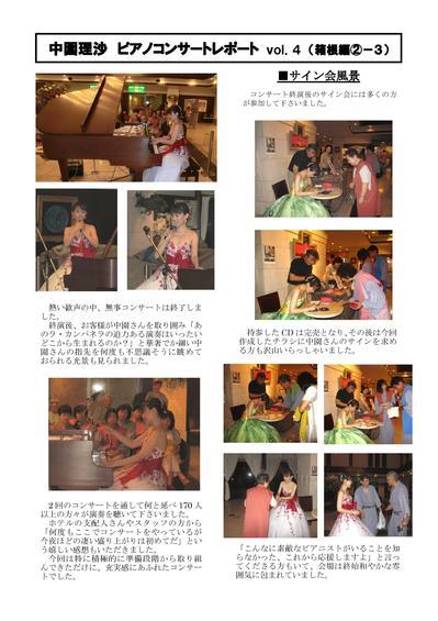 report-20110713c.jpg