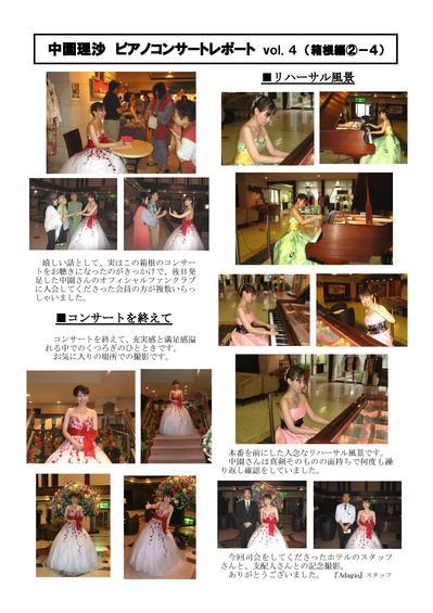 report-20110713d.jpg