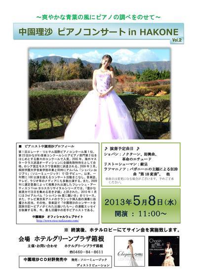 hakone-page-001.jpg