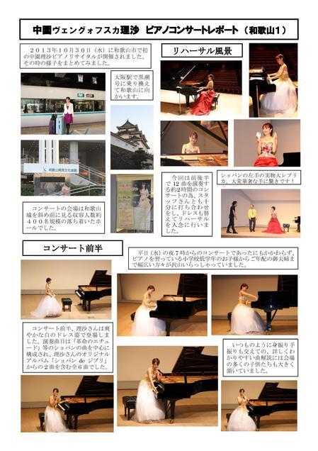 C.R.Wakayama1-page-001.jpg