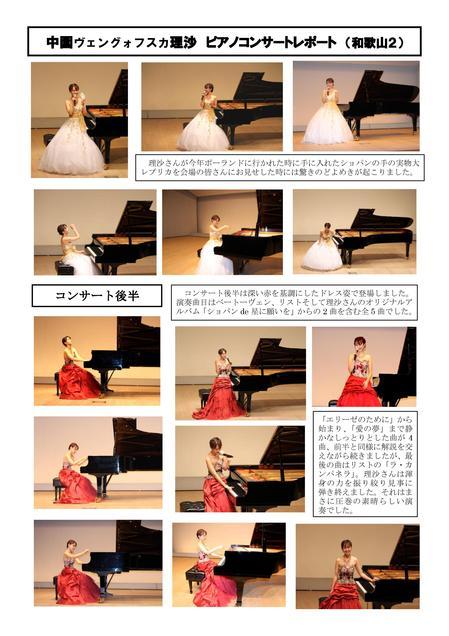 C.R.Wakayama2-page-001.jpg