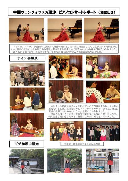 C.R.Wakayama3-page-001.jpg