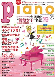 piano201404.jpg