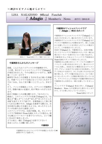 ファンクラブAdagio会報-page-001.jpg