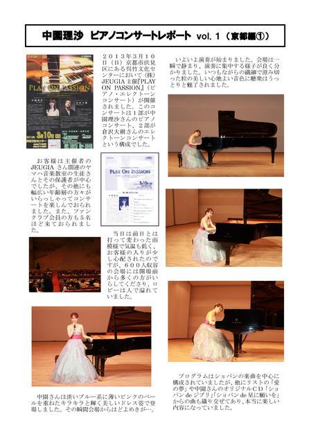 京都コンサートレポート1-page-001.jpg